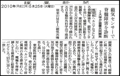 讀賣新聞 2010年5月25日 掲載