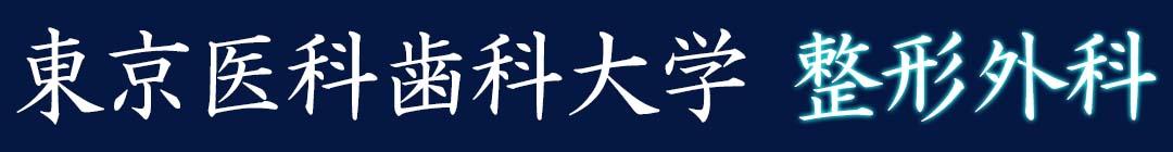 東京医科歯科大学整形外科7